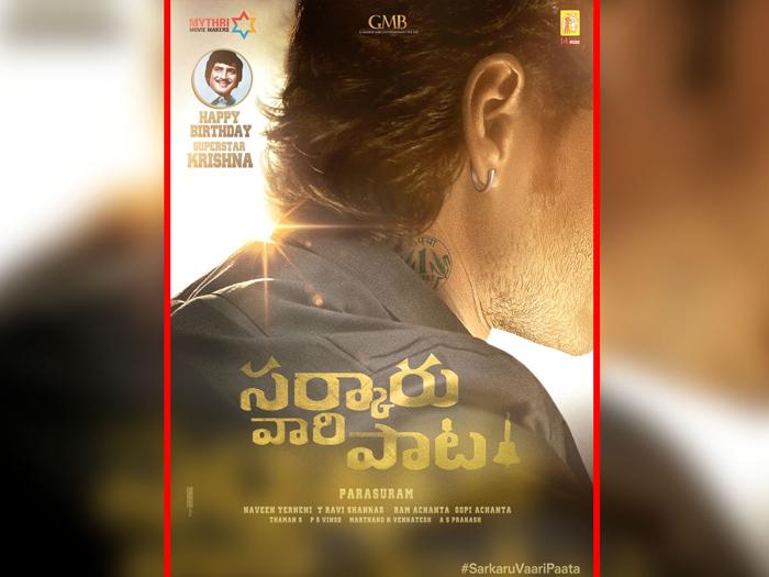 Telugu #11millionmaheshians, Geetha Govindam, Mahesh Babu, Parasuram, Rashmika Mandanna, Sankranti 2021, Sarileru Neekevvaru, Sarkaru Vaari Paata, Superstar Mahesh\\'s New Milestone On Twitter-Movie