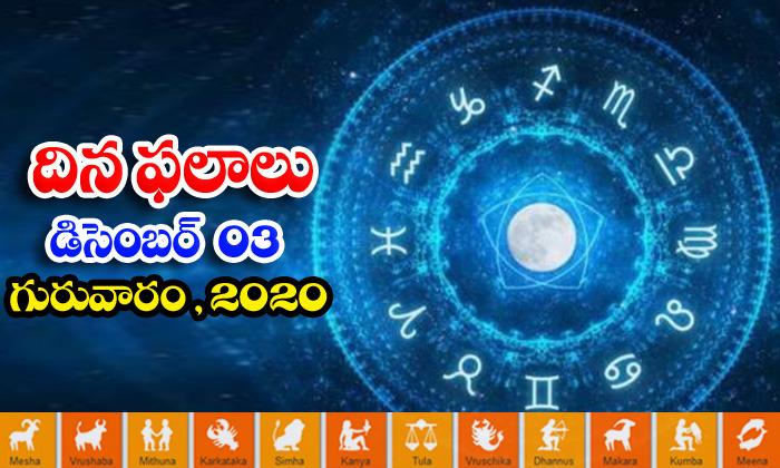 Telugu Daily Astrology Prediction Rasi Phalalu December 1 Thursday 2020-TeluguStop.com