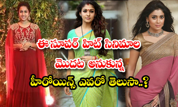 TeluguStop.com - These Actors Are The First Choice For The Role But Later Heroine Changed