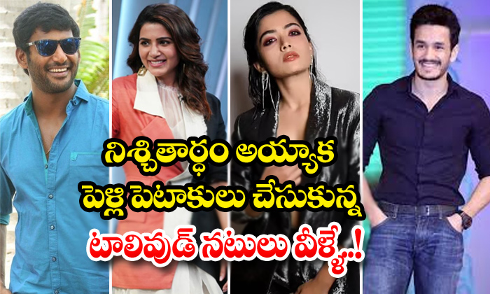 TeluguStop.com - Tollywood Celebrities Called Off Their Wedding After Engagement