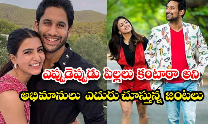 TeluguStop.com - Tollywood Celebs Who Are Not Yet Having Kids