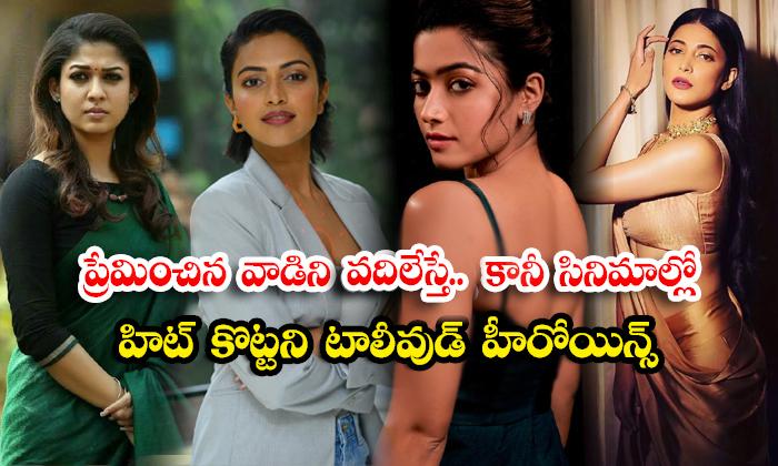 TeluguStop.com - Tollywood Heroines Hit Movies After Breakup