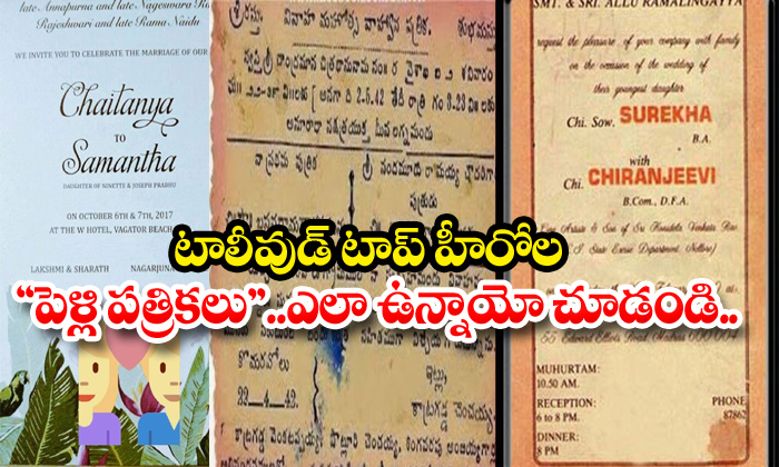 TeluguStop.com - Tollywood Heroes Marriage Invitation Cards Viral Social