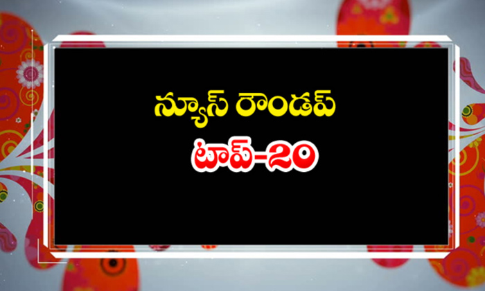 TeluguStop.com - న్యూస్ రౌండ్ టాప్ 20-Latest News - Telugu-Telugu Tollywood Photo Image
