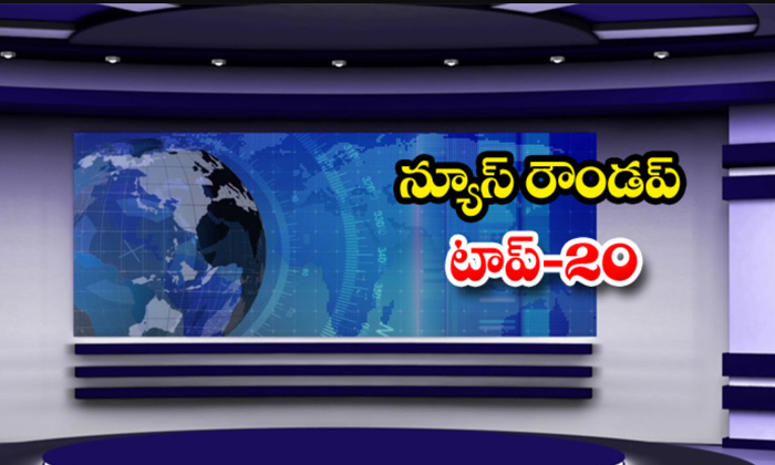 TeluguStop.com - Ap Andhra And Telangana News Roundup Breaking Headlines Latest Top News 15 December 2020