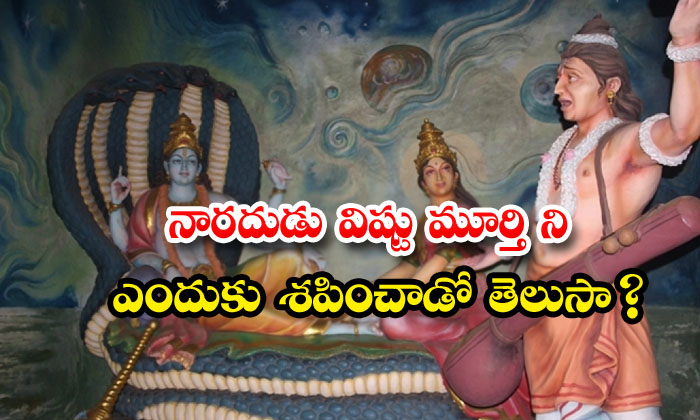 Do You Know Why Narada Cursed Vishnu-TeluguStop.com