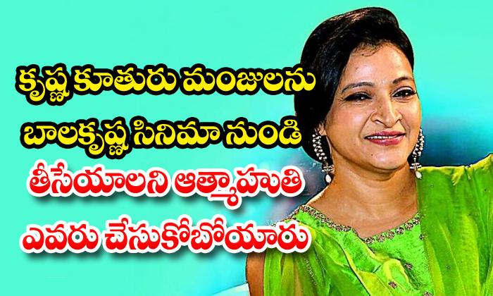 TeluguStop.com - Why Manjula Movie With Balakrishna Stopped By Krishna Fans