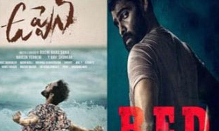 Red 30 Rojullo Preminchadam Ela Uppena Movies Release Date-TeluguStop.com