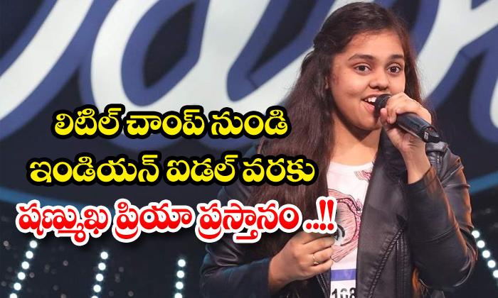 TeluguStop.com - Singer Shanmukha Priya Journey From Little Champ To Indian Idol