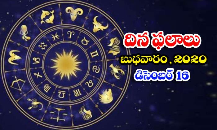 Telugu Daily Astrology Prediction Rasi Phalalu December 16 Wednesday 2020-TeluguStop.com