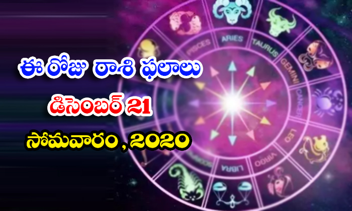 Telugu Daily Astrology Prediction Rasi Phalalu December 21 Monday 2020-TeluguStop.com