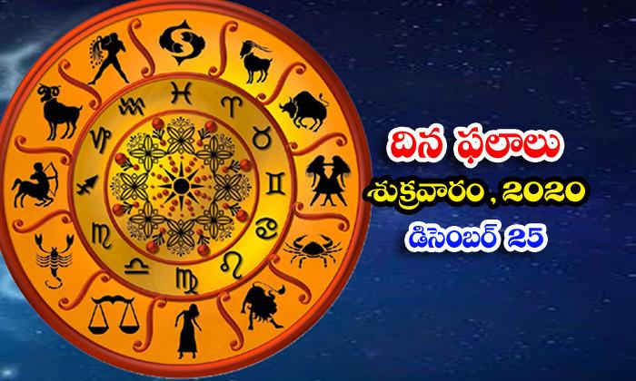 Telugu Daily Astrology Prediction Rasi Phalalu December 25 Friday 2020-తెలుగు రాశి ఫలాలు, పంచాంగం – డిసెంబర్ 25 శుక్రవారం, 2020-Latest News - Telugu-Telugu Tollywood Photo Image-TeluguStop.com