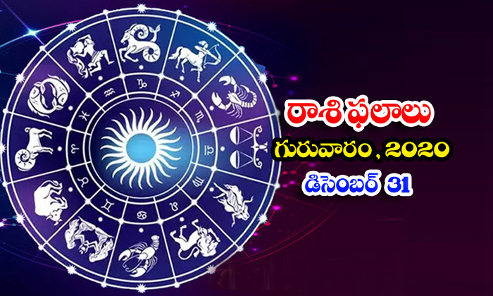 Telugu Daily Astrology Prediction Rasi Phalalu December 31 Thursday 2020-TeluguStop.com