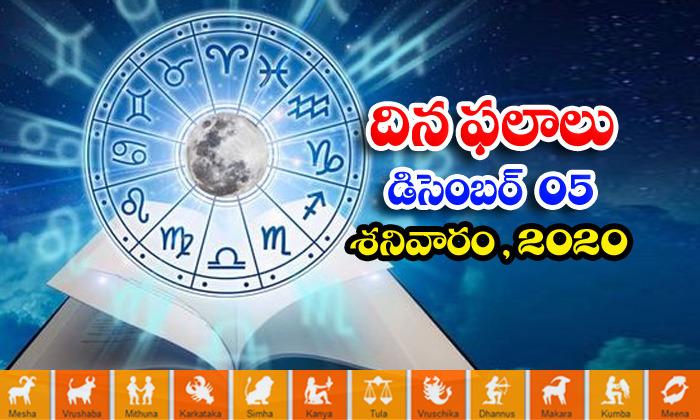 Telugu Daily Astrology Prediction Rasi Phalalu December 5 Saturday 2020-TeluguStop.com