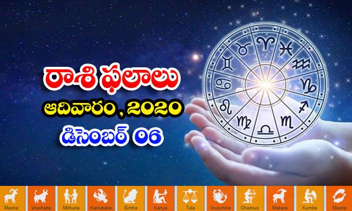 Telugu Daily Astrology Prediction Rasi Phalalu December 7 Monday 2020-తెలుగు రాశి ఫలాలు, పంచాంగం – డిసెంబర్ 7 సోమవారం, 2020-Latest News - Telugu-Telugu Tollywood Photo Image-TeluguStop.com