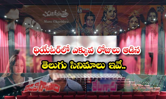 TeluguStop.com - Tollywood Movies Which Are Shown In Theaters More Than 1111 Days