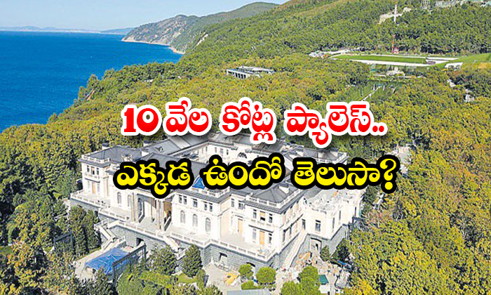 TeluguStop.com - 10 Thousand Crore Palace Do You Know Where It Is