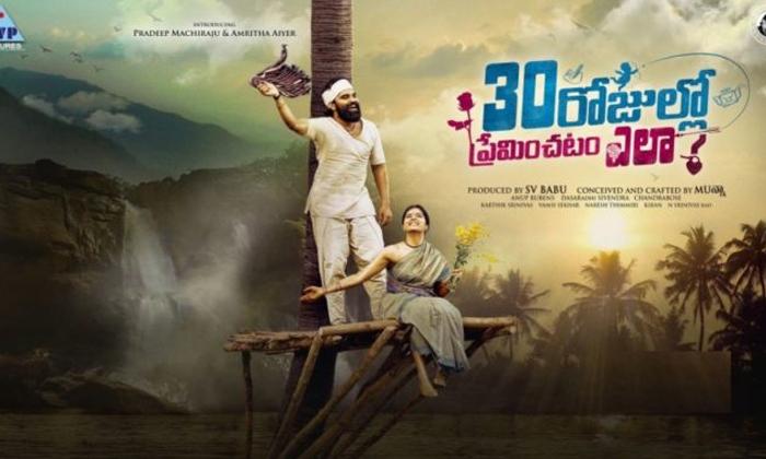 Anchor Pradeep First Movie 30 Rojullo Preminchadam Ela Public Talk-TeluguStop.com