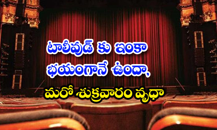 TeluguStop.com - This Friday No Movies Are Release In Theaters