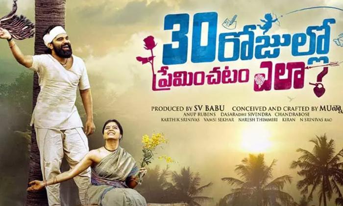 TeluguStop.com - Trailer Talk: '30 Rojullo Preminchadam Ela' Is An Epic Love Saga-Latest News English-Telugu Tollywood Photo Image