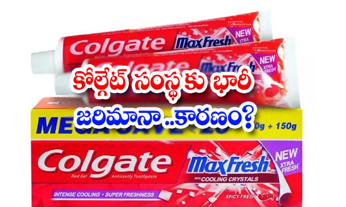 TeluguStop.com - Huge Fine To Colgate Company