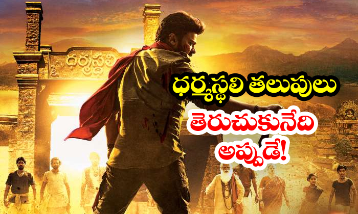 TeluguStop.com - Acharya Teaser To Be Out On Jan 29