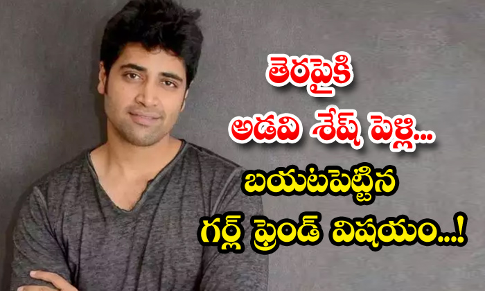 TeluguStop.com - Adivi Sesh Reveals About His Marriage And Girl Friend Details At Major Movie Promotions
