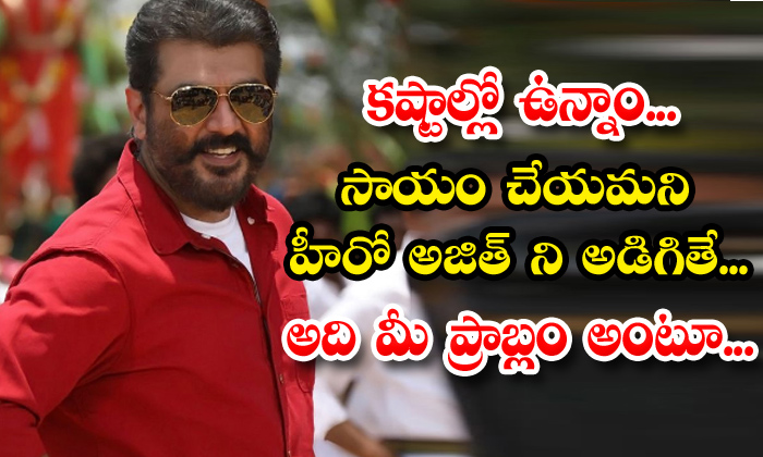 Telugu Actor Sameer Sensational Comments On Tamil Actor Ajith Goodness-TeluguStop.com