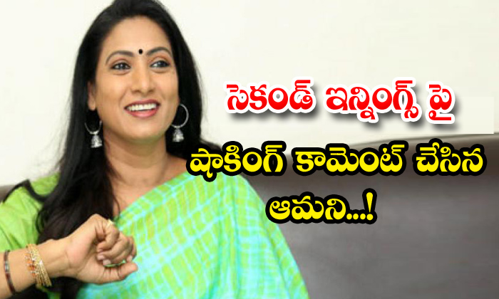 TeluguStop.com - Aamani Comments On Second Innings Goes Viral In Internet