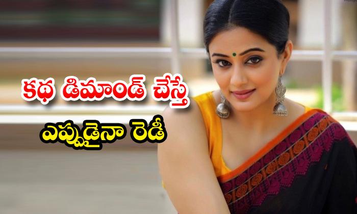 Priyamani Ready To Glamour Roles-TeluguStop.com