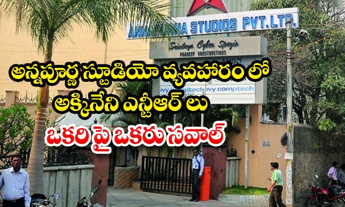 TeluguStop.com - Akkineni Nageswara Rao Annapurna Studio Controversy With Sr Ntr