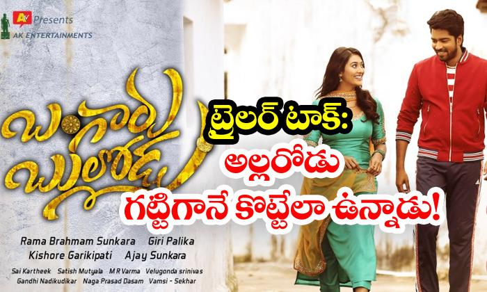 Allari Naresh Bangaru Bullodu Trailer Talk-TeluguStop.com