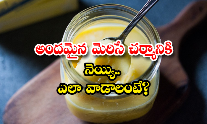 How To Use Ghee For Glowing Skin-TeluguStop.com