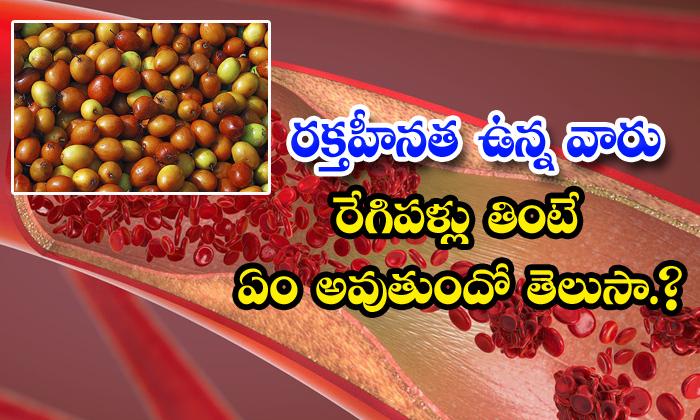 TeluguStop.com - Ber Fruit Reduce Anemia