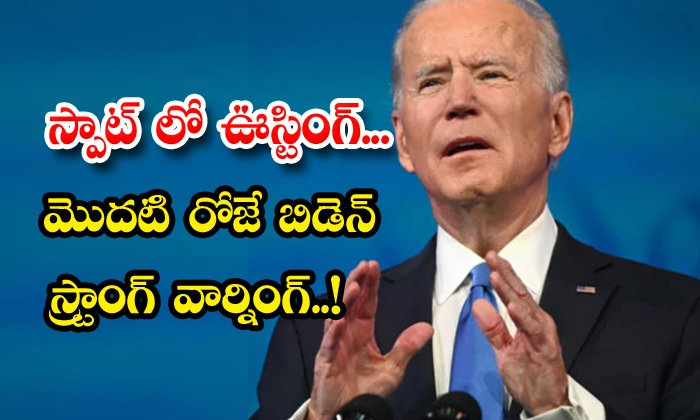 I Will Fire You On The Spot Biden S Warning For Staff-TeluguStop.com