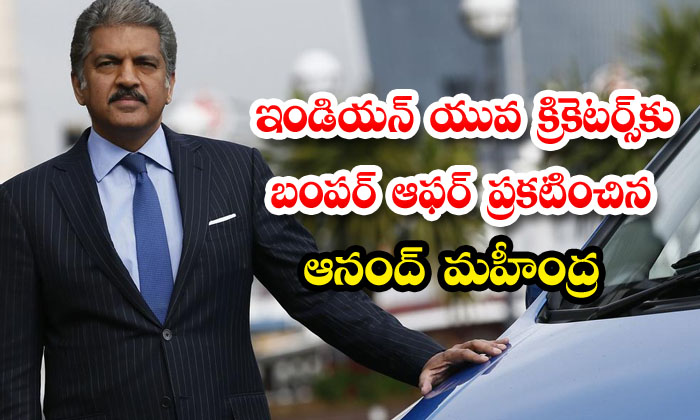 Anand Mahindra Give The Thar Suv Cars In Indian Cricketers-TeluguStop.com