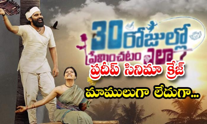TeluguStop.com - Anchor Pradeep Wah Wah Mere Bava 30 Rojullo Preminchadam Ela