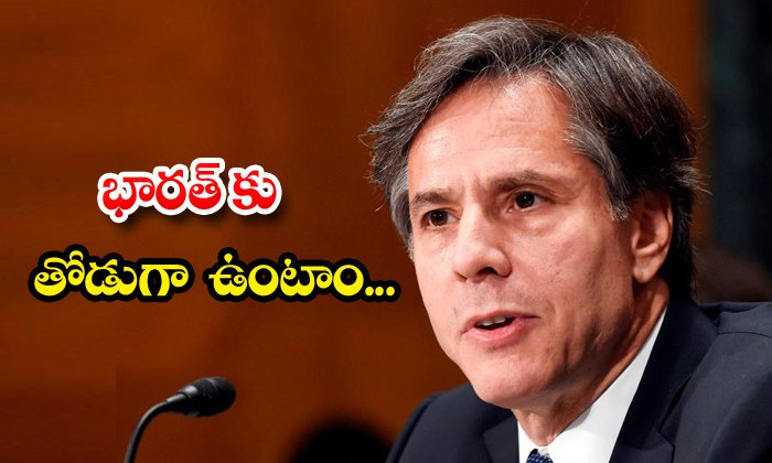 TeluguStop.com - New Us Govt Deepen Ties With India Says Blinken