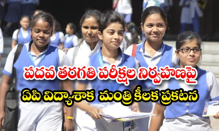 Ap 10th Class Exams Conduct In May Month-TeluguStop.com