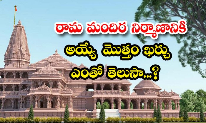 TeluguStop.com - Do You Know The Total Construction Cost Of Ayodhya Rama Mandir
