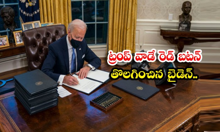Biden Removes Red Button Used By Trump Reason-TeluguStop.com