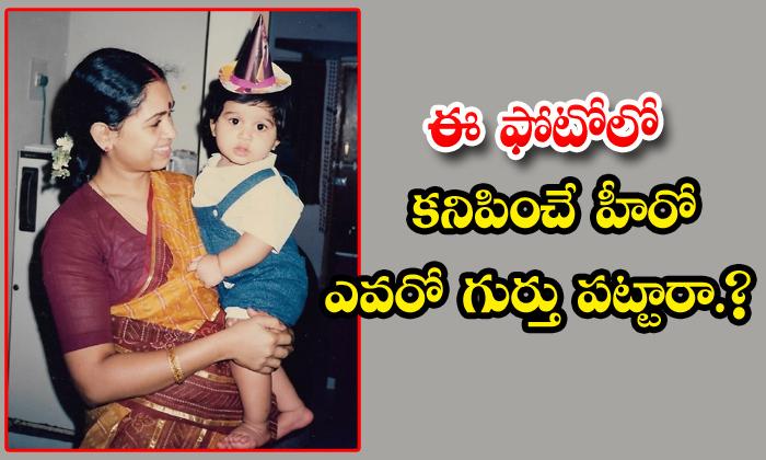 Bigg Boss4 Telugu Winner Abhijeet Childhood Photo Viral Social Media-TeluguStop.com