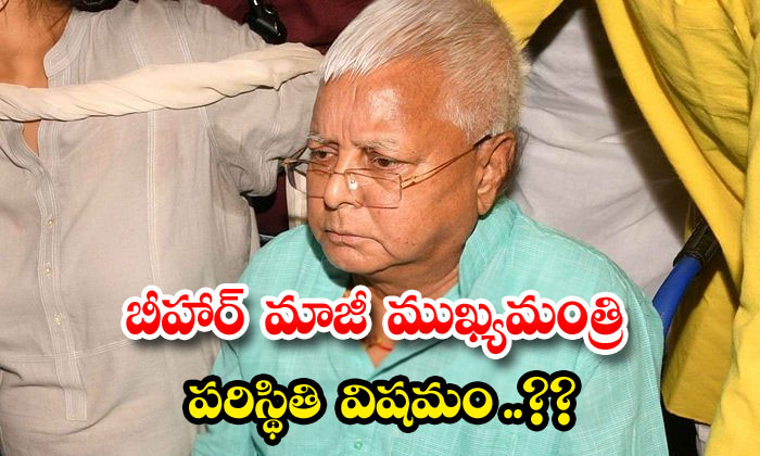 TeluguStop.com - Former Bihar Chief Minister Health In Critical Condition