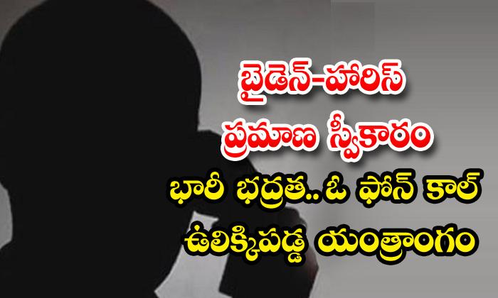 TeluguStop.com - Joe Biden Inauguration Function Bomb Threat