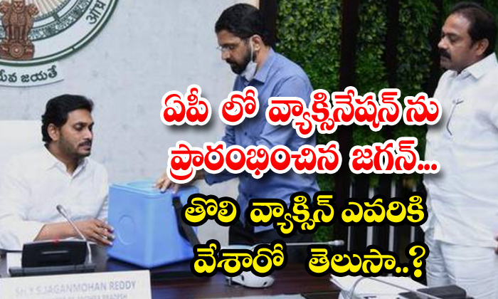 Jagan Started The Vaccination In Ap Do You Know Who Take The First Vaccine-TeluguStop.com