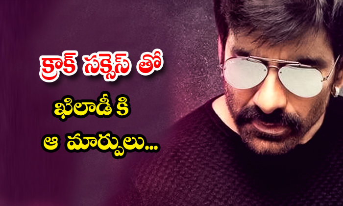 TeluguStop.com - Ravi Teja Khiladi Movie Changes In Script