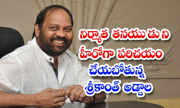 Producer Son Is A Hero In Srikanth Addala New Movie-TeluguStop.com