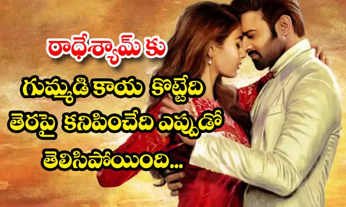 TeluguStop.com - Radhe Shyam Movie Release Update
