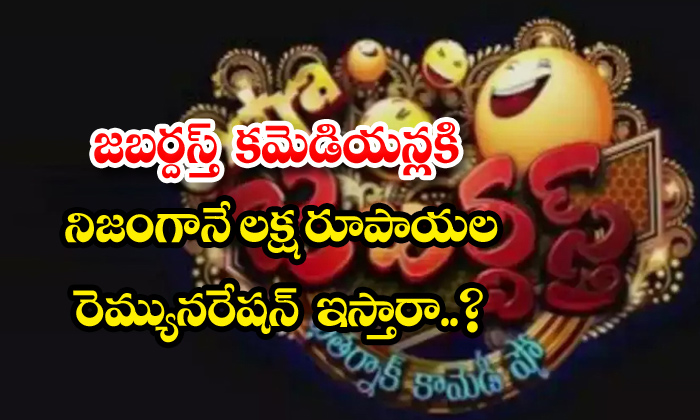 TeluguStop.com - Comedian Adhire Abhi Reacts About Contestants Remuneration In Jabardasth
