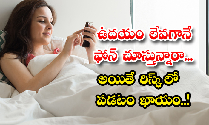 TeluguStop.com - What Happens Looking At The Phone Early In The Morning